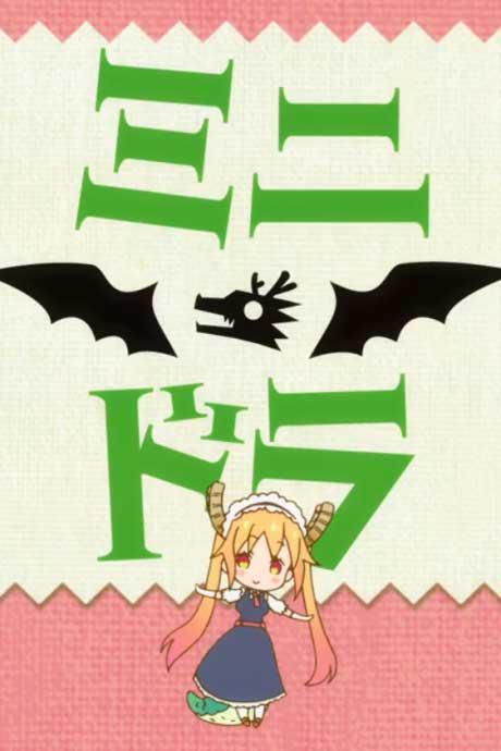 kobayashi san chi no maid dragon mini dragon