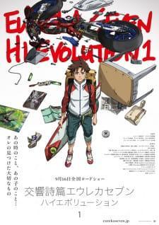 koukyoushihen eureka seven hi evolution 1