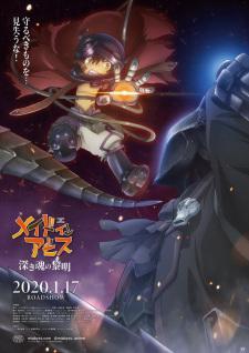 made in abyss movie 3 fukaki tamashii no reimei