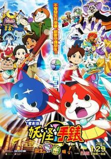 youkai watch movie 1 tanjou no himitsu da nyan